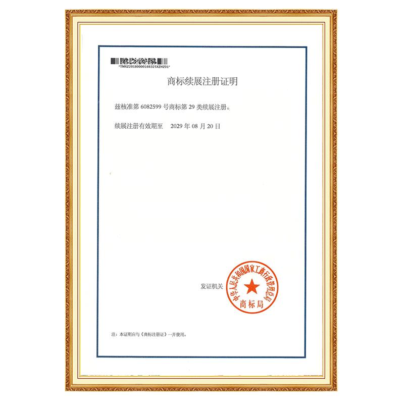 Trademark renewal certificate