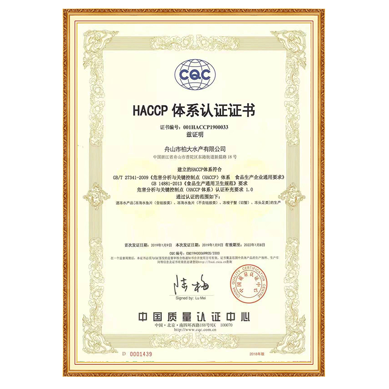HACCP 中文